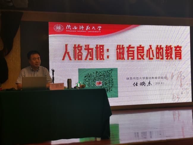 陕西师范大学基础教育研究院院长任鹏杰在做讲座