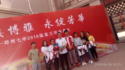 郑州市第七中学何小龙和疆部毕业生合影