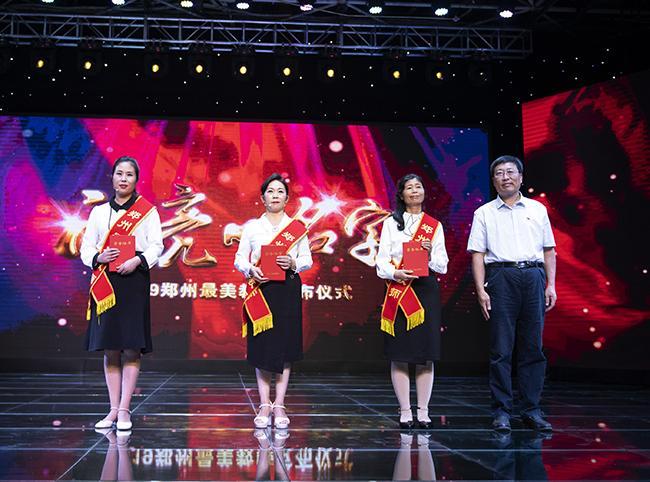 郑州市教育局党组副书记、常务副局长刘鹏利为2019年郑州最美教师颁奖。