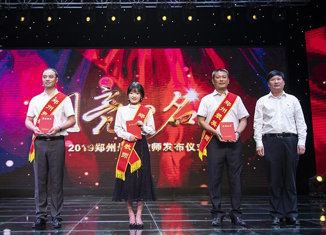 郑州市教育局党组书记、局长王中立为2019年郑州最美教师颁奖