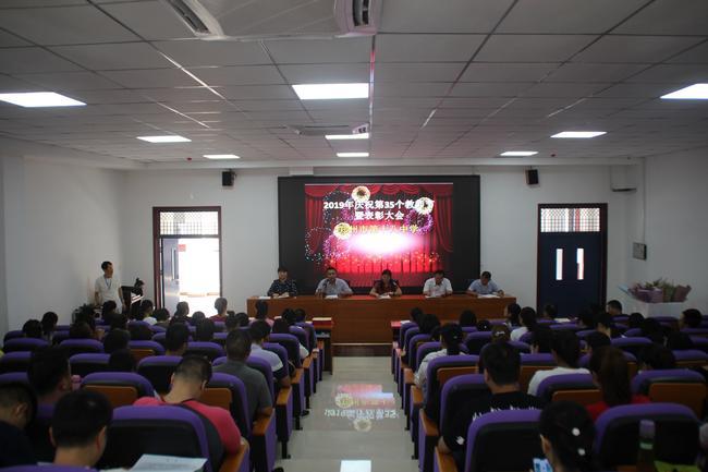 郑州18中召开第35个教师节表彰大会