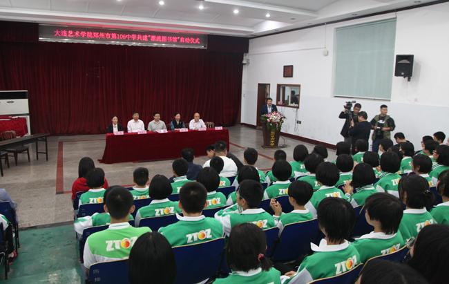 01.9月17日下午,大连艺术学院·郑州市第106中学共建漂流图书馆启动仪式在郑州市第106中学初中部举行。