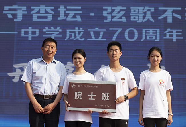 郑州市第一中学校友张统一院士授牌