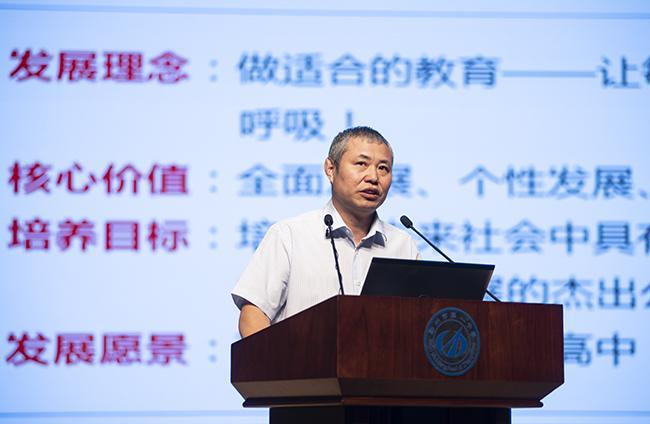 江苏省常州市高级中学校长史品甫分享教育经验