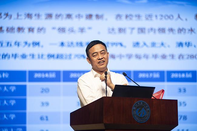 上海中学校长冯志刚分享教育经验