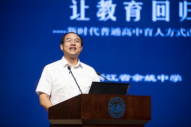 余姚中学校长王胜战分享教育经验