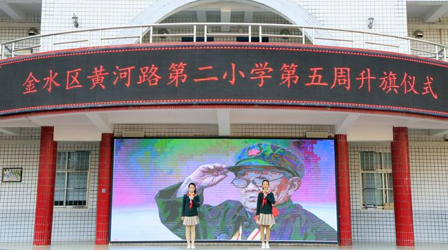 4.了解抗战老兵李安甫与国旗的故事