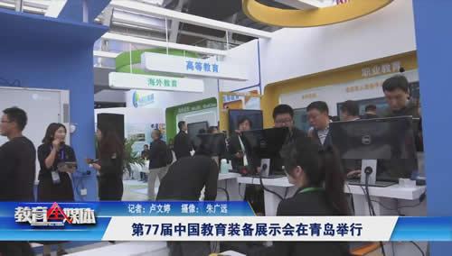 第77届中国教育