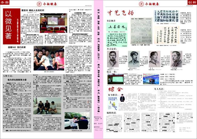 《今融映象》第1期第3——4页