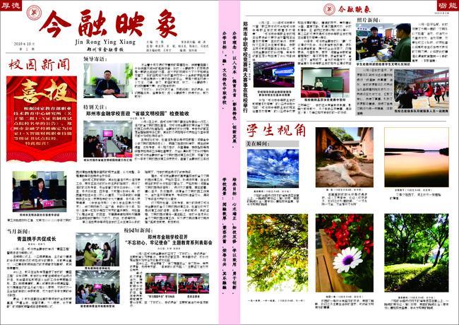 《今融映象》第1期第1——2页