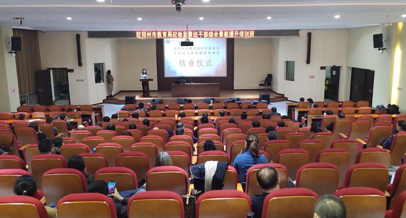 驻郑州市教育局纪检监察组干部综合素能提升培训班结业