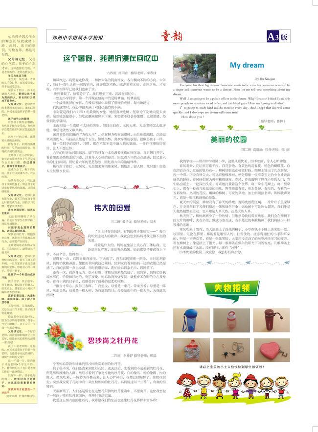 童韵 第24期 第三版学生版
