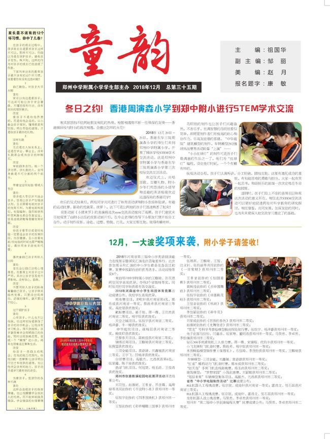 童韵 第35期 第一版 新闻版