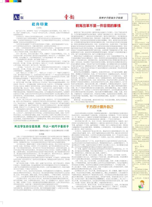 童韵 第35期 第2版 教师版