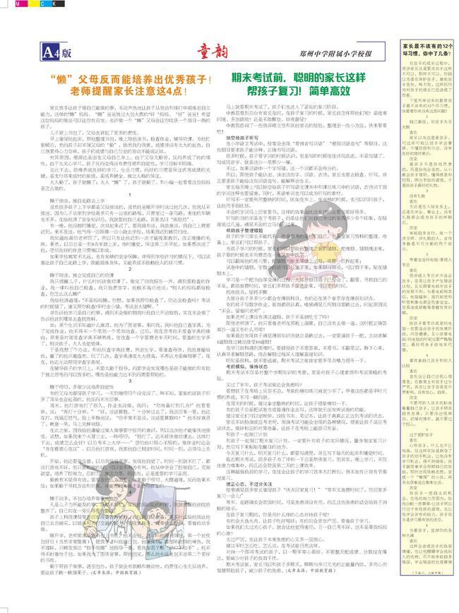 童韵 第35期 第四版 家校版