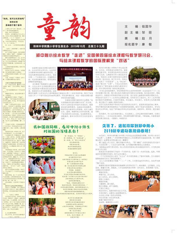 童韵 第39期 第一版 新闻版