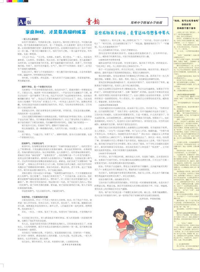 童韵 第39期 第四版 家校版