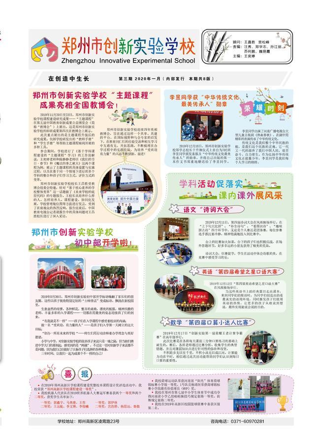 《郑州市创新实验学校》第一版