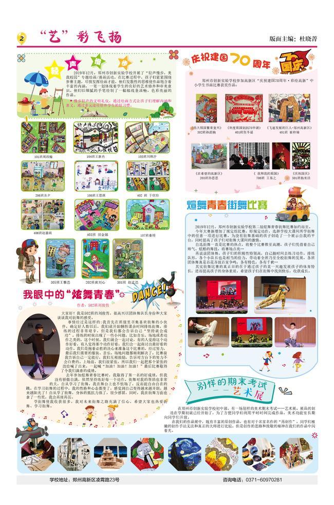 《郑州市创新实验学校》第二版