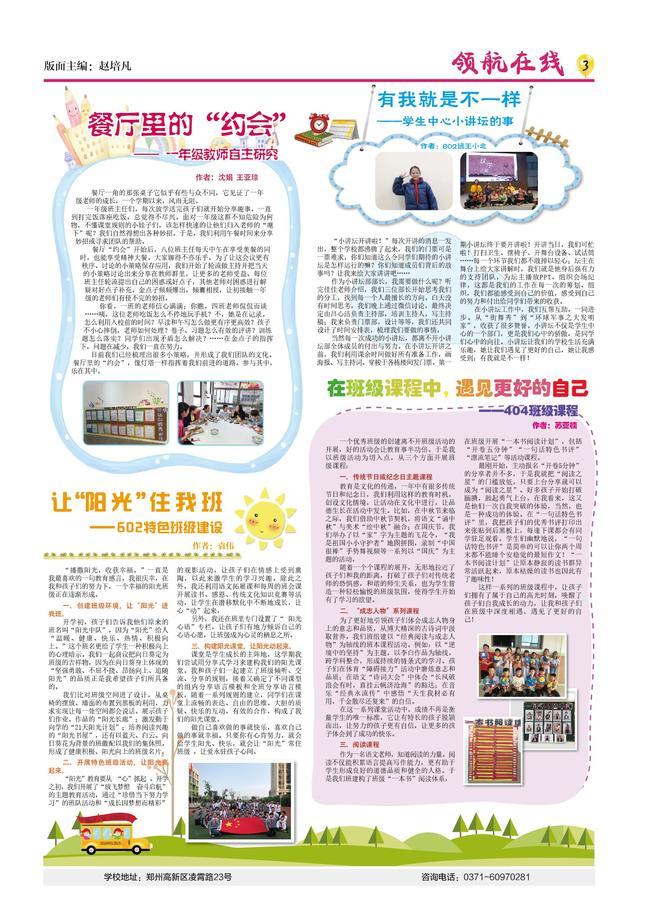 《郑州市创新实验学校》第三版