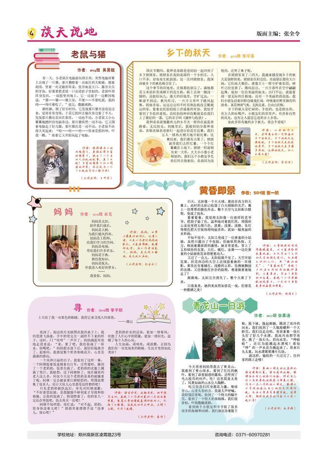 《郑州市创新实验学校》第四版