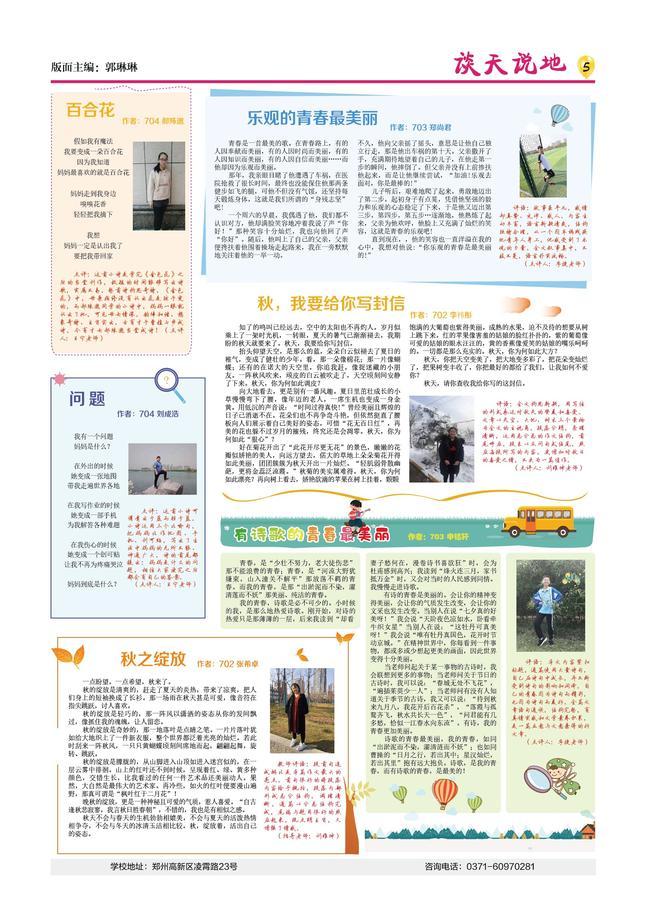 《郑州市创新实验学校》第五版