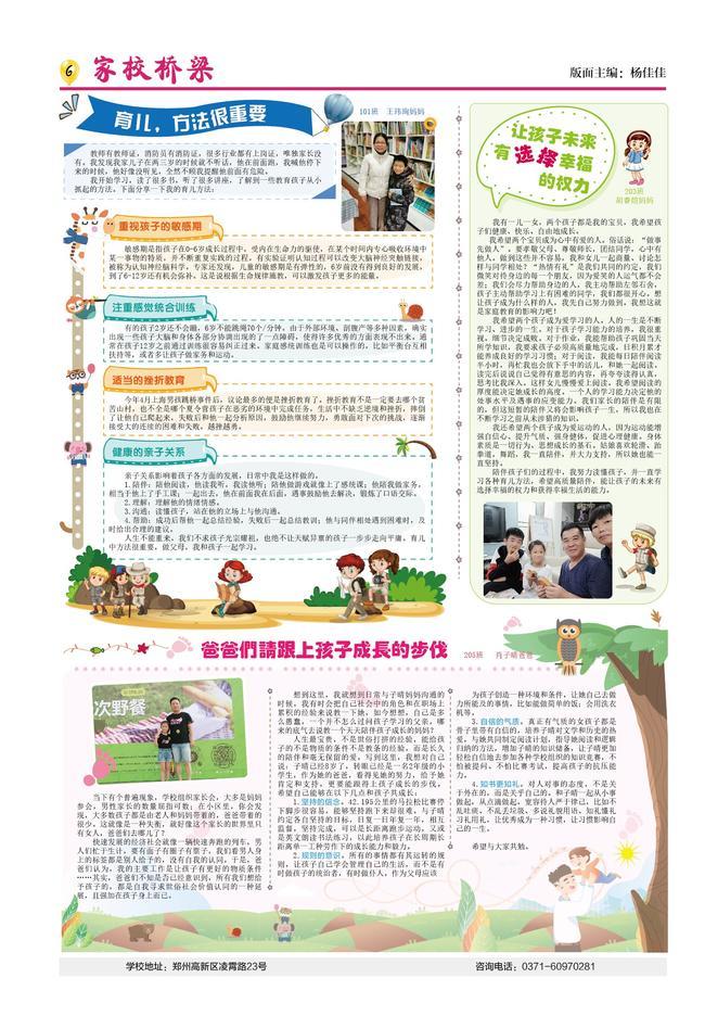 《郑州市创新实验学校》第六版