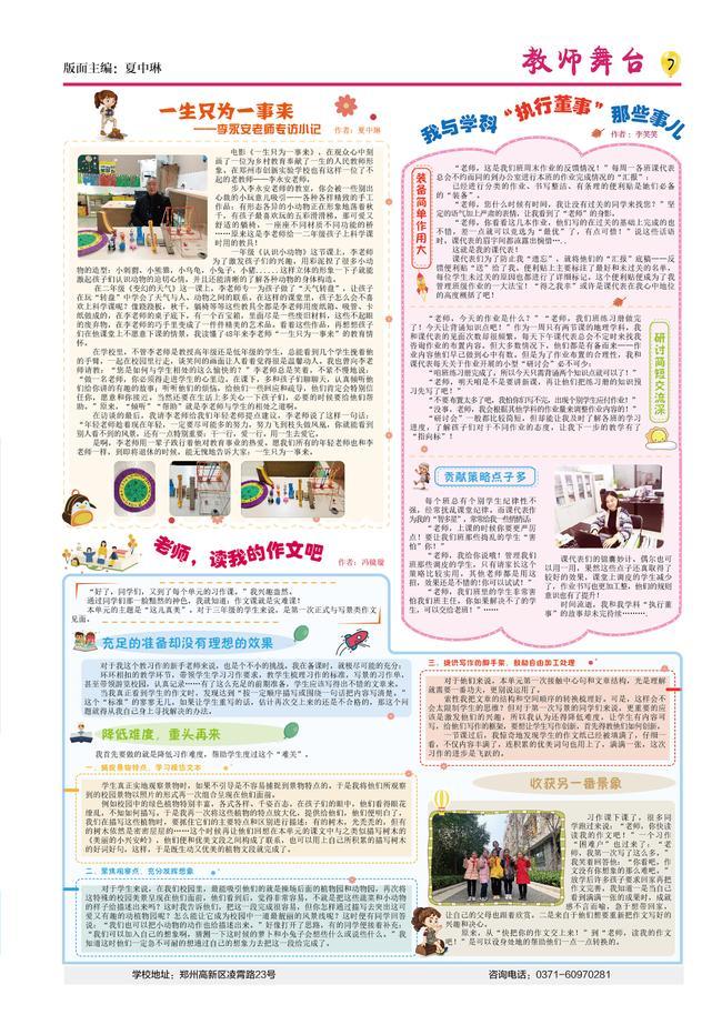 《郑州市创新实验学校》第七版