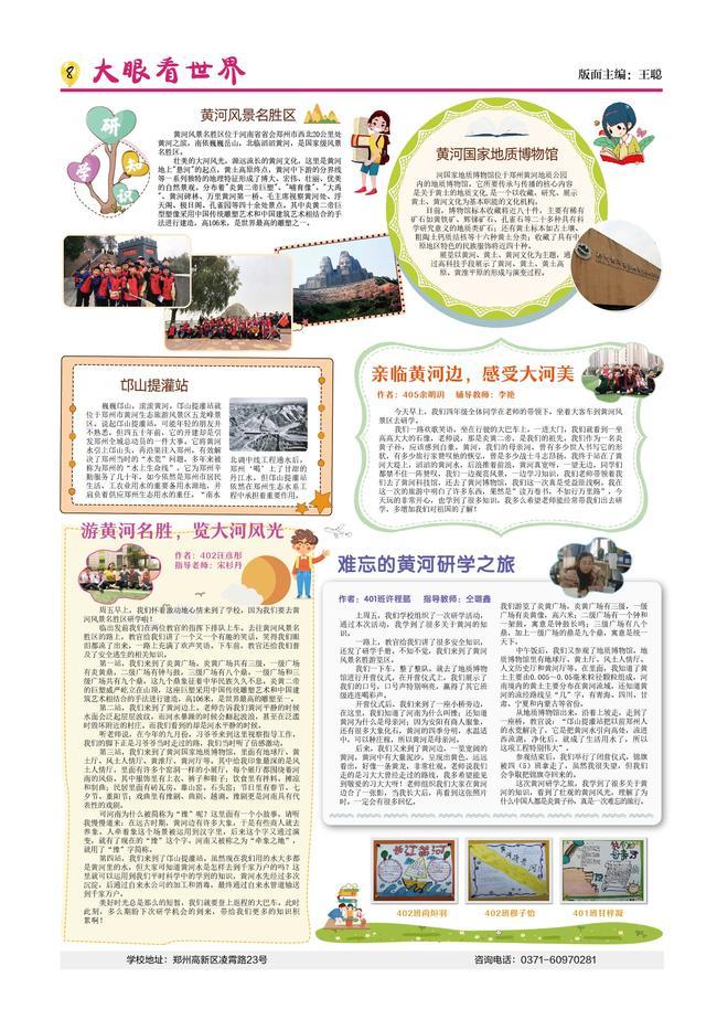 《郑州市创新实验学校》第八版