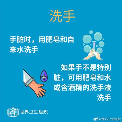 一组图片帮您了解更多新型冠状病毒预防信息【2】