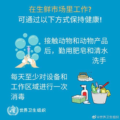 一组图片帮您了解更多新型冠状病毒预防信息【8】