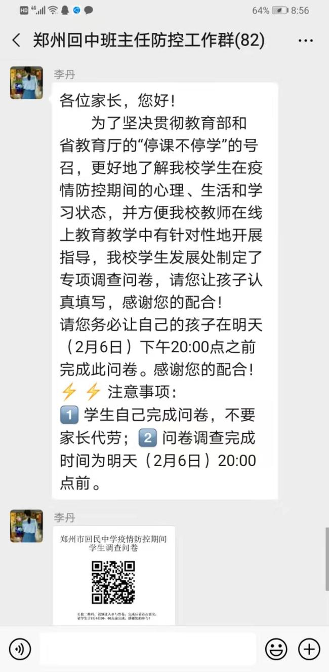 郑州回中班主任防控工作群发布问卷调查信息