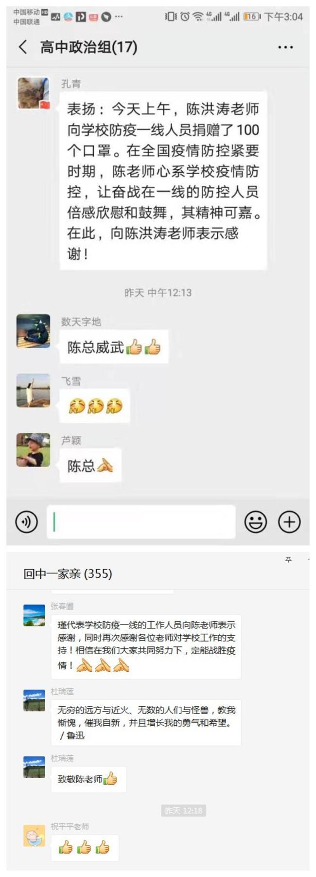 2陈洪涛老师的行为感动了每一位回中人