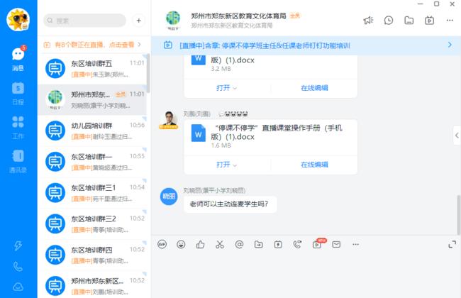 郑东新区培训平台搭建