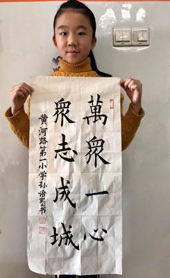 金水区黄河路第一小学孙雨墨书法作品2.jpg