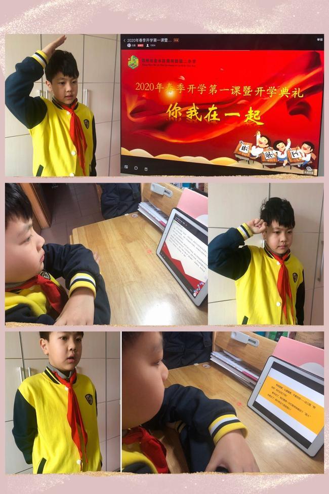 6.黄二少年观看线上开学典礼的精彩瞬间