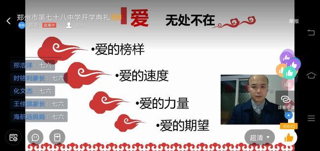 """6、郑州市第七十八中学以""""爱""""为主题的开学第一课"""