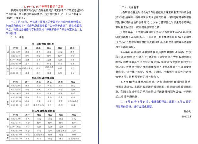 """郑州51中""""停课不停学""""工作方案"""