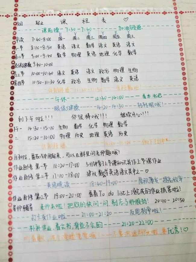 14.结合年级作息表,高一2班学生自制计划表。