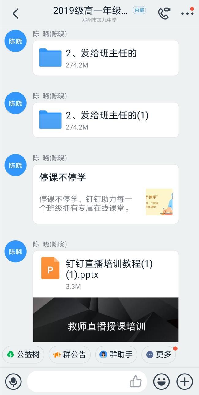 3.0郑州九中教学副校长陈晓在群中发布培训自学方案