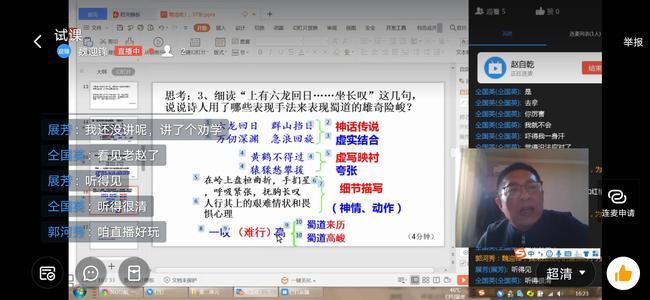5.语文备课组的直播练习