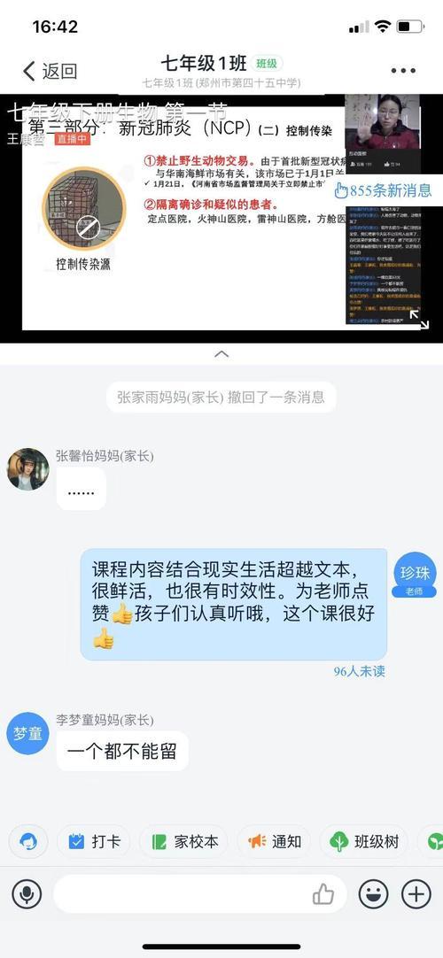 2.枪响之后无赢家,王康哲老师授课中