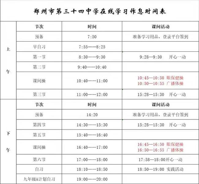 1郑州34中在线学习作息时间表