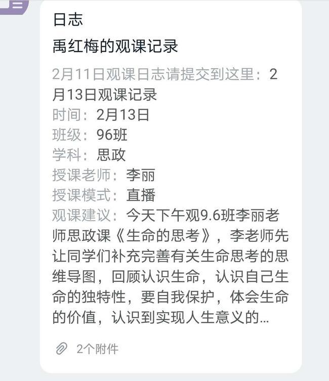 8禹红梅老师的观课日志
