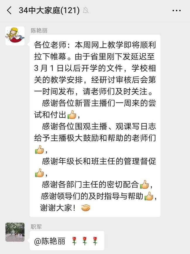 10教务处陈艳丽主任简要总结并预报下一阶段工作