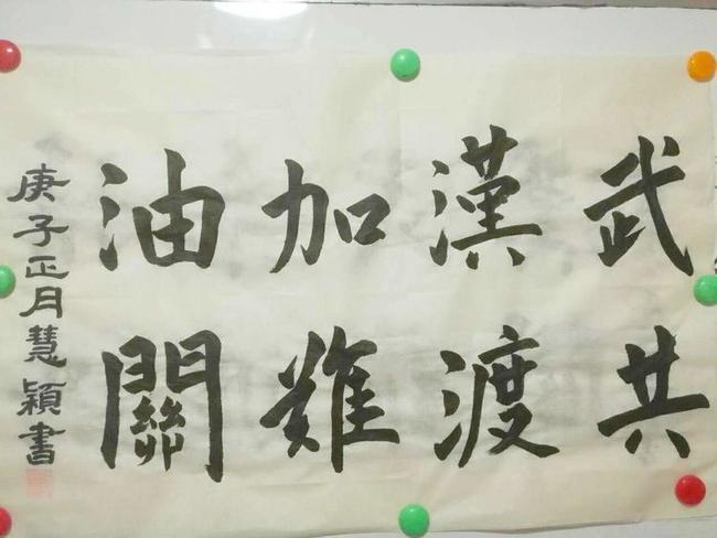 学生书法为中国加油