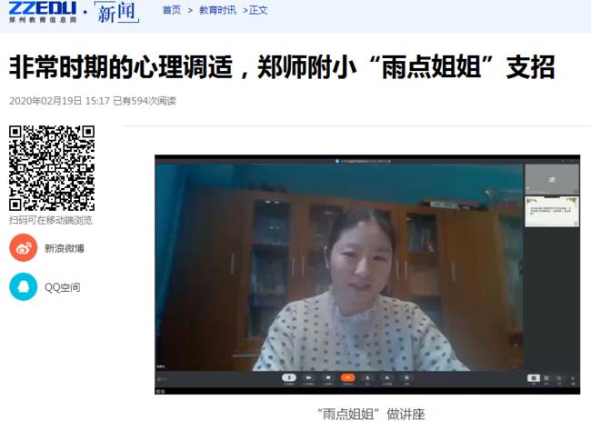 教育硕士,国家二级心理咨询师,郑州市心理骨干教师李翠玉老师做讲座