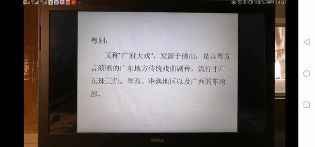3.歌曲中出现粤剧的相关知识