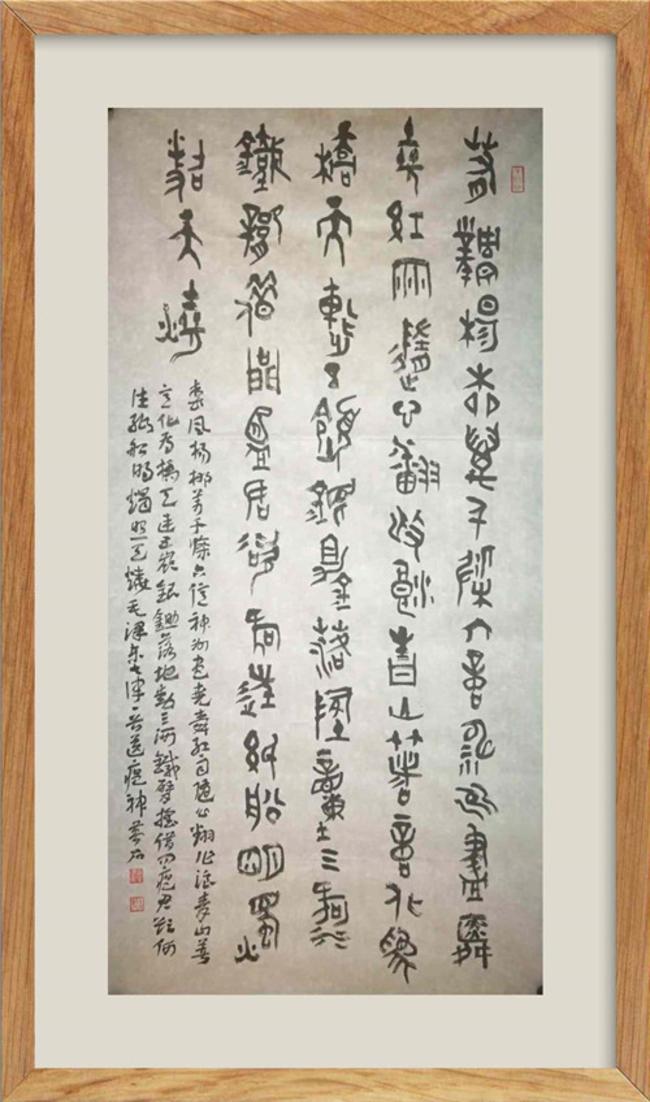 4孟建军老师书法作品:毛泽东诗送瘟神其二