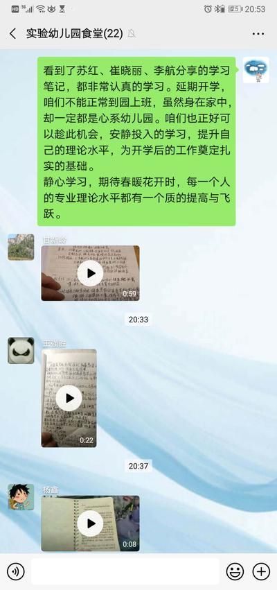 11食堂老师积极在微信群分享自己的学习笔记